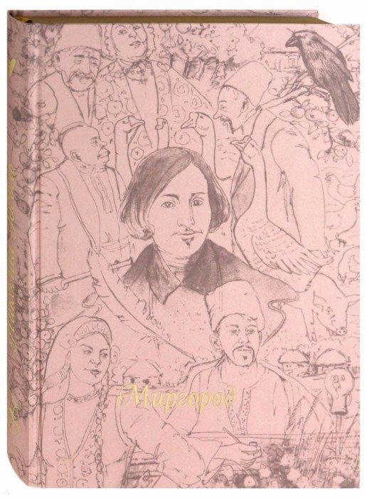 Иллюстрация 1 из 7 для Миргород - Николай Гоголь | Лабиринт - книги. Источник: Лабиринт