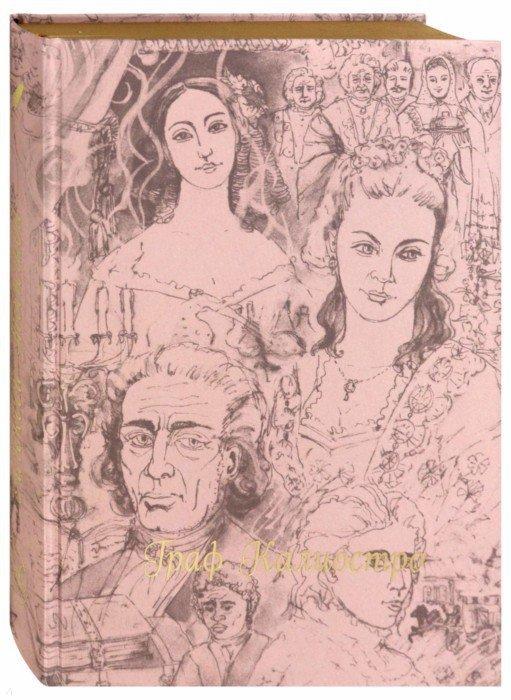 Иллюстрация 1 из 12 для Граф Калиостро - Алексей Толстой | Лабиринт - книги. Источник: Лабиринт