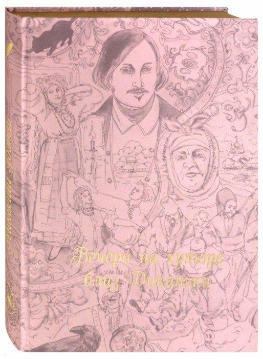 Иллюстрация 1 из 7 для Вечера на хуторе близ Диканьки - Николай Гоголь | Лабиринт - книги. Источник: Лабиринт