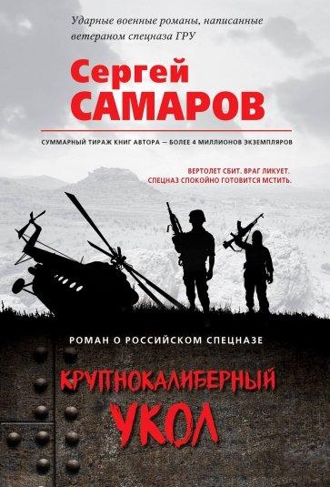Крупнокалиберный укол, Самаров Сергей Васильевич