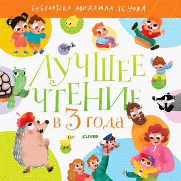 Лучшее чтение в 3 года, Михаил Яснов