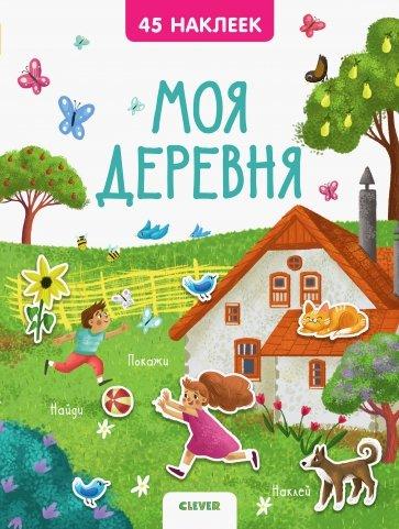 Моя деревня. 45 наклеек, Попова Евгения