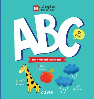 ABC. Английский алфавит