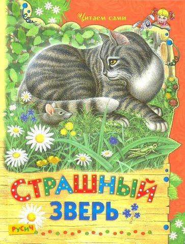 Страшный зверь, Толстой Лев Николаевич, Ушинский Константин Дмитриевич