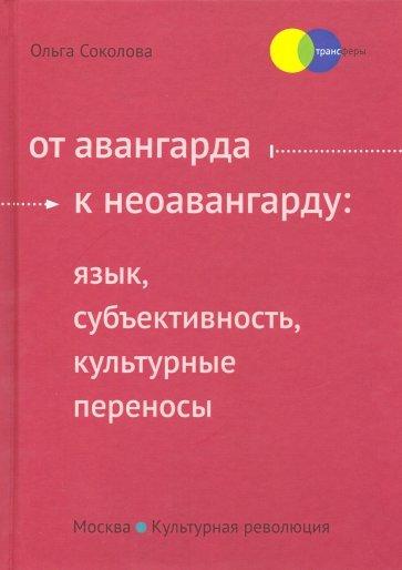 От авангарда к неоавангарду: язык, субьективность, Соколова О.