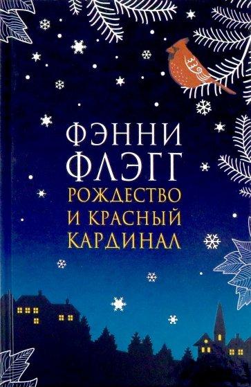 Рождество и красный кардинал, Флэгг Фэнни