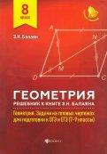 Геометрия. 8 класс. Решебник к книге Э. Н. Балаяна