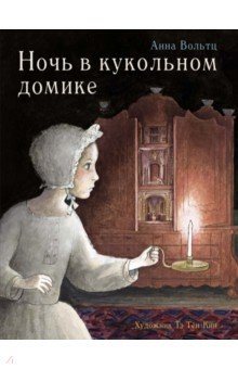 Купить Ночь в кукольном домике, Стрекоза, Сказки зарубежных писателей