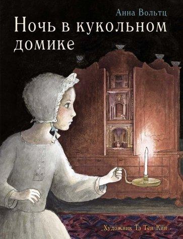 Ночь в кукольном домике, Вольтц Анна