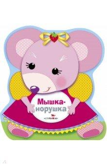Купить Мышка-норушка, Стрекоза, Отечественная поэзия для детей