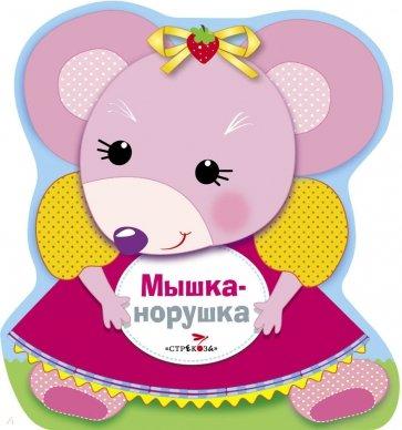 Книжка-раскладушка Мышка-норушка