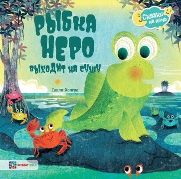 Рыбка Неро выходит на сушу, Хопгуд Салли