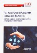 Страховой бизнес. Сборник рабочих программ дисциплин и методических материалов. Учебное издание
