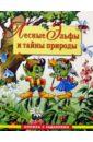 Лесные Эльфы и тайны природы: Книжка с заданиями на развитие логики