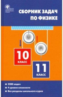 сборник задач по физике 7 9 класс московкина волков ответы