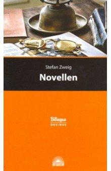 Новеллы. Параллельный текст на немецком и русском языке