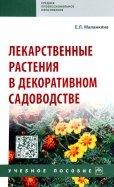 Лекарственные растения в декоративном садоводстве. Учебное пособие