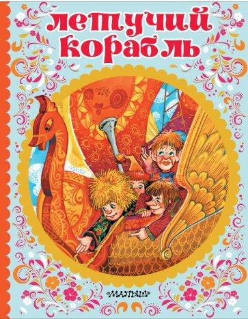 Летучий корабль, Афанасьев А., Толстой А.