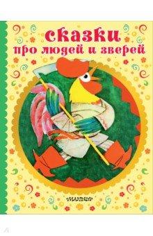 Купить Сказки про людей и зверей, АСТ, Русские народные сказки