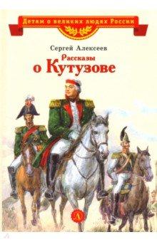 Купить Рассказы о Кутузове, Детская литература, Исторические повести и рассказы