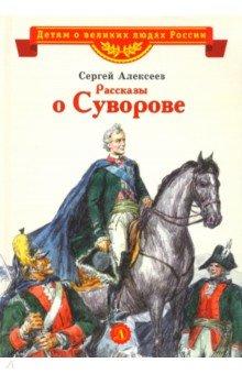Купить Рассказы о Суворове, Детская литература, Исторические повести и рассказы