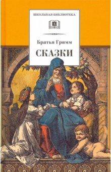 Купить Гримм. Сказки, Детская литература, Сказки зарубежных писателей