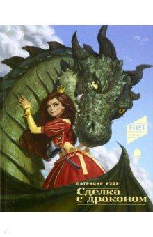 Купить Сделка с драконом, Акварель, Сказки зарубежных писателей