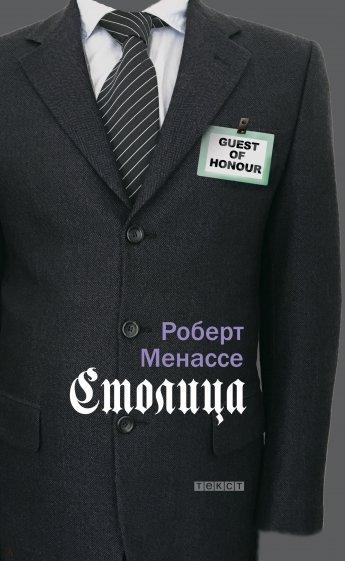 Столица, Менассе Роберт