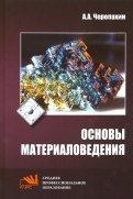 Основы материаловедения. Учебник