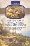 Деятельность главнокомандующего войсками на Кавказе П. Д. Цицианова