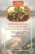 Народы, населяющие Кавказ. Том 1
