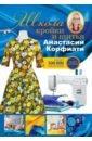 Обложка Школа кройки и шитья Анастасии Корфиати