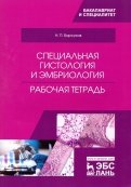 Специальная гистология и эмбриология. Рабочая тетрадь