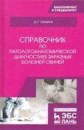 Справочник по патологоанатомической диагностике заразных болезней свиней. Учебное пособие