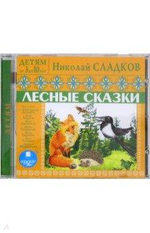 Купить Детям от 3 до 10 лет. Лесные сказки (CDmp3), Ардис, Отечественная литература для детей