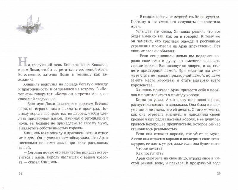Иллюстрация 1 из 10 для Прогулка по персиковому саду - Чхве Инхо   Лабиринт - книги. Источник: Лабиринт