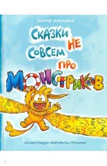 Купить Сказки не совсем про монстриков, Новое издательство, Сказки отечественных писателей