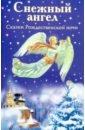 Обложка Снежный ангел. Сказки Рождественской ночи