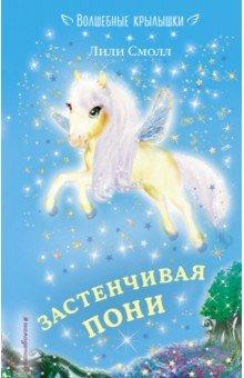 Купить Застенчивая пони, Эксмодетство, Современные сказки зарубежных писателей