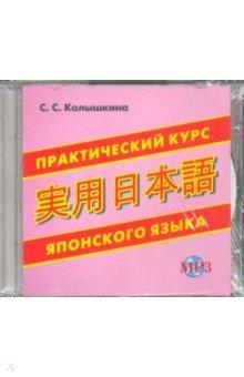Zakazat.ru: Практический курс японского языка (CDmp3). Колышкина Светлана Сергеевна