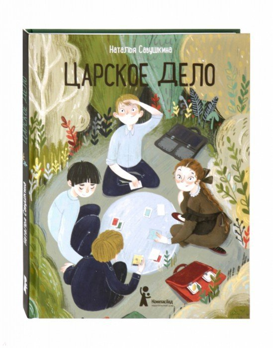 Иллюстрация 1 из 7 для Царское дело - Наталья Савушкина | Лабиринт - книги. Источник: Лабиринт