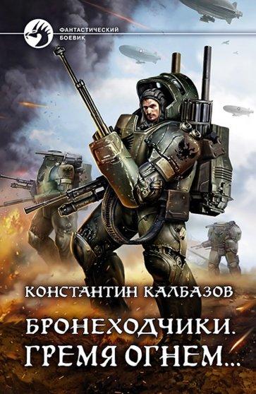 Бронеходчики. Гремя огнем…, Калбазов Константин Георгиевич