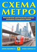 Схема метро. МЦК (А4) + календарь 2019 год. Буклет