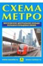 Обложка Схема метро. МЦК(А4)+ календарь 2018г. Буклет