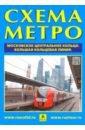 Схема метро. МЦК(А4)+ календарь 2018г. Буклет,