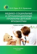Медико-социальные и организационные проблемы детской фтизиатрии
