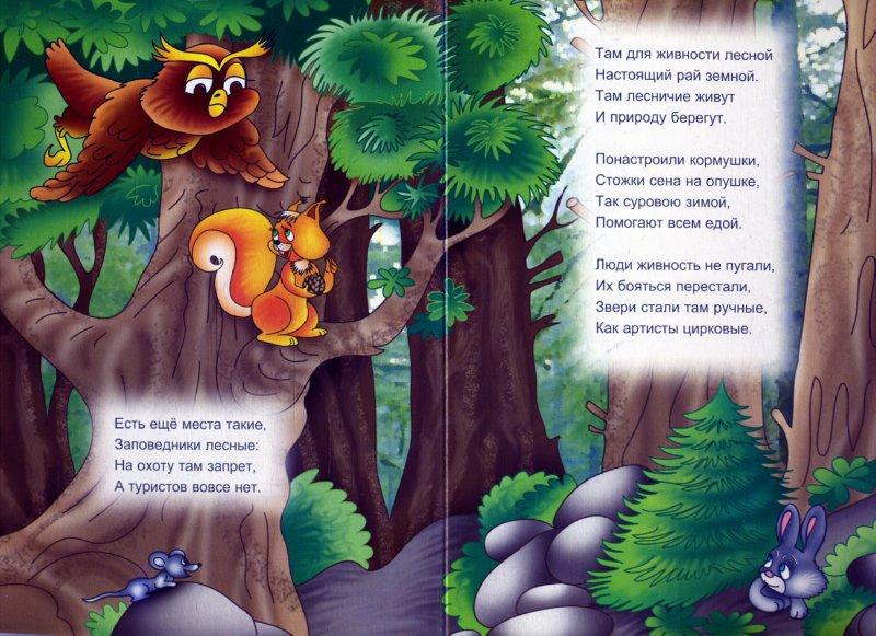 Иллюстрация 1 из 10 для Мудрый лесовик - И.А. Барская | Лабиринт - книги. Источник: Лабиринт