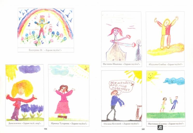 Иллюстрация 1 из 10 для Азбука для стандартных и нестандартных детей, родителей, учителей. Часть 2. Слова - Андрей Валявский | Лабиринт - книги. Источник: Лабиринт