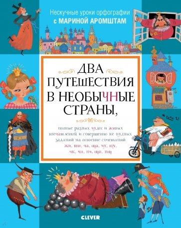 Два путешествия в необычные страны, Аромштам Марина Семеновна