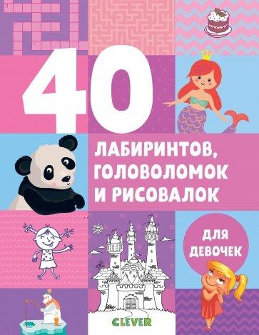 40 лабиринтов, головоломок и рисовалок для девочек, Попова Е.